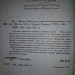 Крым Все о Крыме 1998 Справочное издание, фото №6
