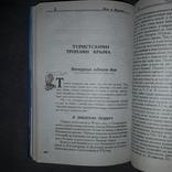 Крым Все о Крыме 1998 Справочное издание, фото №8