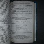 Крым Все о Крыме 1998 Справочное издание, фото №9