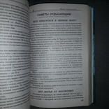 Крым Все о Крыме 1998 Справочное издание, фото №10