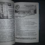 Крым Все о Крыме 1998 Справочное издание, фото №11