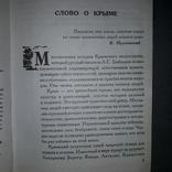 Крым Все о Крыме 1998 Справочное издание, фото №12