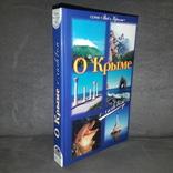 Крым Все о Крыме с любовью 2004, фото №2