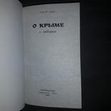 Крым Все о Крыме с любовью 2004, фото №5