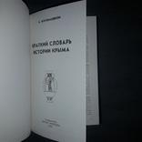 Крым Словарь истории Крыма 1995, фото №4