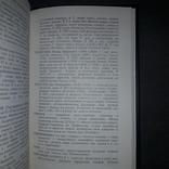 Крым Словарь истории Крыма 1995, фото №5