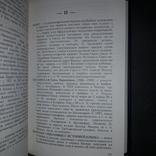 Крым Словарь истории Крыма 1995, фото №6