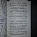 Крым Словарь истории Крыма 1995, фото №7