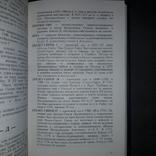 Крым Словарь истории Крыма 1995, фото №9