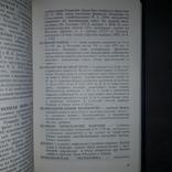 Крым Словарь истории Крыма 1995, фото №10