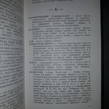 Крым Словарь истории Крыма 1995, фото №11