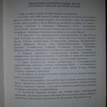 Крым Словарь истории Крыма 1995, фото №13