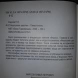 """Крым Форосское царство 2008 Имение """"Форос"""" Тираж 500, фото №5"""