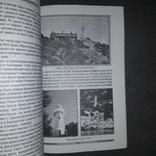 """Крым Форосское царство 2008 Имение """"Форос"""" Тираж 500, фото №8"""