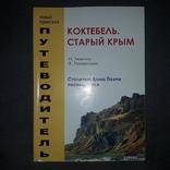 Крым Коктебель Старый Крым 2003 Путеводитель, фото №2