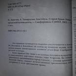 Крым Коктебель Старый Крым 2003 Путеводитель, фото №5