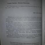 Крым Путешествие по дворянским имениям Крыма Путеводитель 2003, фото №5