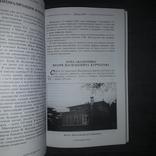 Крым Путешествие по дворянским имениям Крыма Путеводитель 2003, фото №13