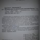 Крым Путешествие по дворянским имениям Крыма Путеводитель 2008, фото №5