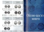 Каталог Монети України 2021 Загреба. Новое, фото №6