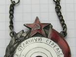За отличную стрельбу Копия, фото №4