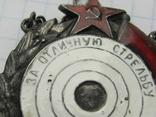 За отличную стрельбу Копия, фото №12