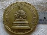 Медаль 1862 року -1000 річчя . Росія - шикарна бронзова копія, фото №2