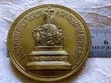 Медаль 1862 року -1000 річчя . Росія - шикарна бронзова копія, фото №6
