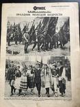 1928 Огонёк Смерть Керенского Польша Китай Ильф и Петров, фото №2