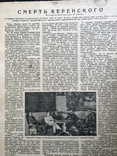 1928 Огонёк Смерть Керенского Польша Китай Ильф и Петров, фото №3