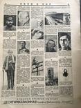 1928 Огонёк Смерть Керенского Польша Китай Ильф и Петров, фото №5
