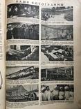 1928 Огонёк Смерть Керенского Польша Китай Ильф и Петров, фото №10