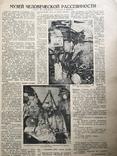 1928 Огонёк Смерть Керенского Польша Китай Ильф и Петров, фото №12