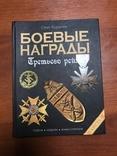 Боевые награды Третьего Рейха, фото №2