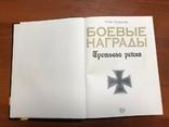 Боевые награды Третьего Рейха, фото №3