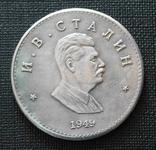 Один рубль И.В. Сталин 1949 г. (копия), фото №2