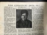 1928 Огонёк Турксиб Муссолини Киев Кино фабрика, фото №6