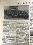 1928 Огонёк Турксиб Муссолини Киев Кино фабрика, фото №7