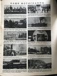 1928 Огонёк Турксиб Муссолини Киев Кино фабрика, фото №13