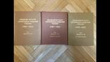 Сводный каталог сериальных изданий России 1801-1825, фото №2