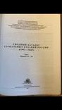 Сводный каталог сериальных изданий России 1801-1825, фото №4