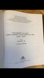 Сводный каталог сериальных изданий России 1801-1825, фото №6