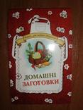 Блокнот для записи рецептов. Домашні заготовки., фото №2