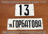 Эмалированная табличка №1 времен СССР, фото №2