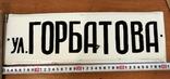 Эмалированная табличка №1 времен СССР, фото №4