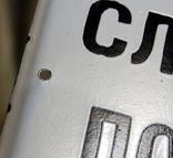 Эмалированная табличка №3 времен СССР, фото №8