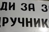 Эмалированная табличка №3 времен СССР, фото №9