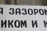 Эмалированная табличка №3 времен СССР, фото №10
