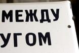 Эмалированная табличка №3 времен СССР, фото №11