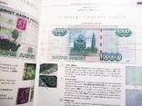 Справочник Рубли денежные знаки банка России 2007 года., фото №3